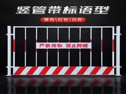 基坑警示围栏