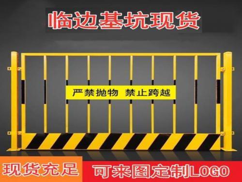 基坑临边防护围栏